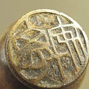 Chinese Hard Stone Seal, Shaped Like A Vase, Qing Dynasty
