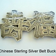 SOLD Vintage Large Chinese Sterling Silver Belt Buckle Engraved Bamboo Lotus Flowers & Foliage