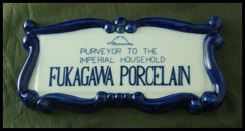 Fukagawa Porcelain Dealers Sign