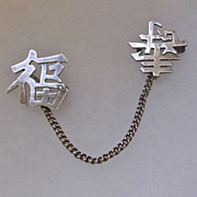 Vintage Chinese Silver Good Luck Double Pin