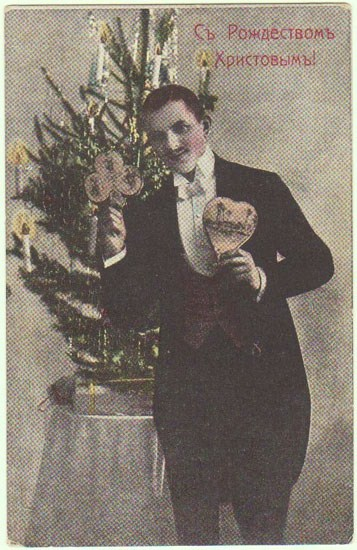 Russian Vintage Postcard. Xmas Greetings as Fieldpost. 1916