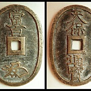 REDUCED Japanese Coin from Meiji Periode. Oval Shaped 天保通宝