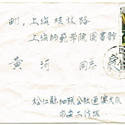 China, Cultural Revolution. Letter with PLA Stamp 1965