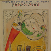 MARC CHAGALL (1887-1985) original 1979 lithograph in colors issued for exhibition  at Museum o