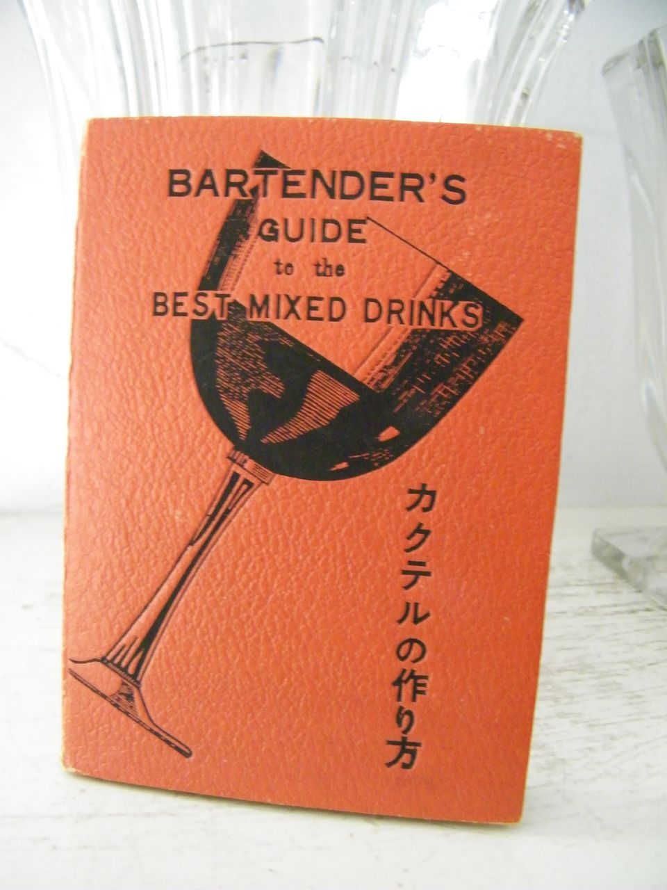 Bartender's Guide 1st Edition  Japanese & English SCARCE!
