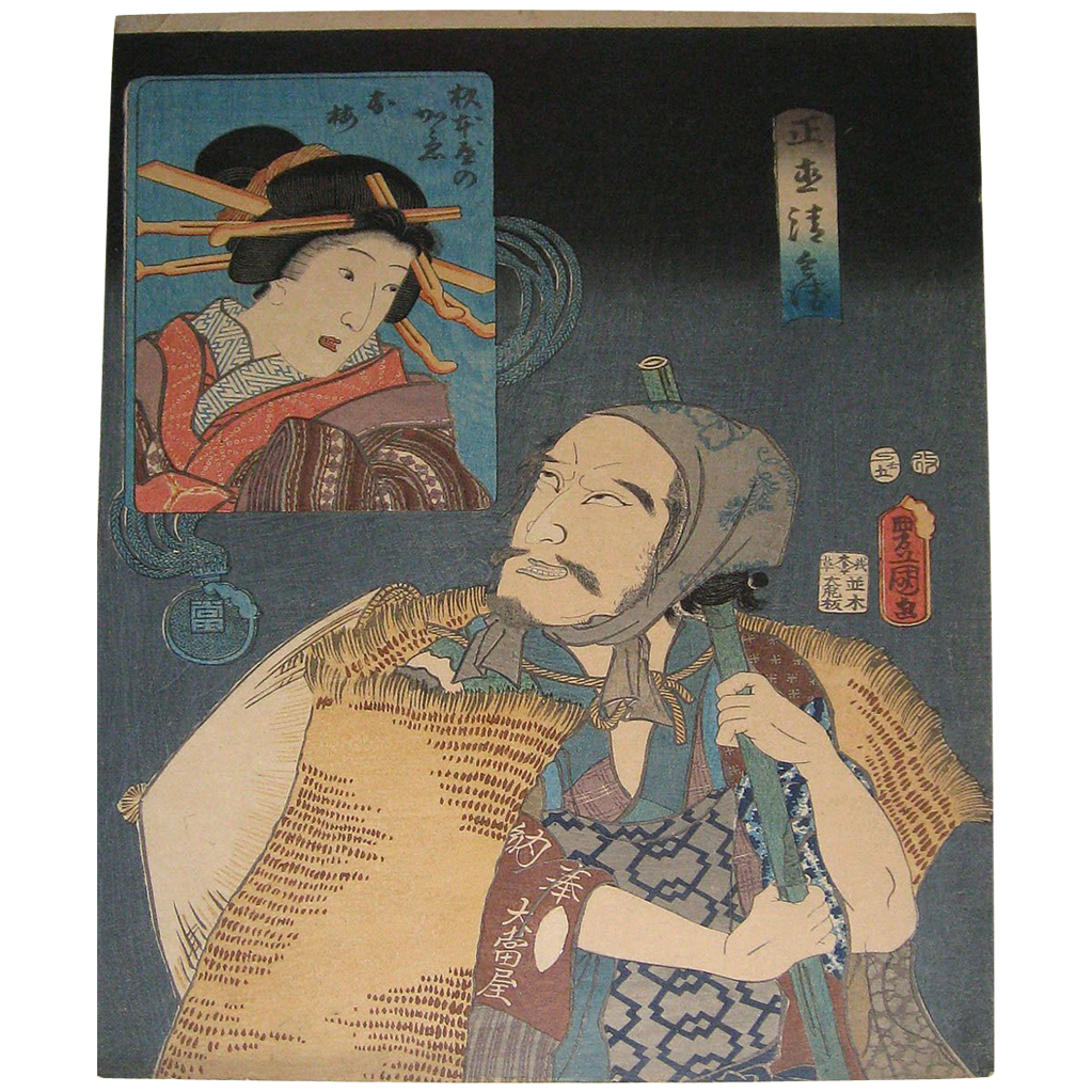 Antique Toyo Kuni III   Wood Block Print