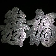 Chinese Export Silver Buckle Signed c. 1890