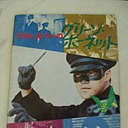 SALE Bruce Lee in Green Hornet