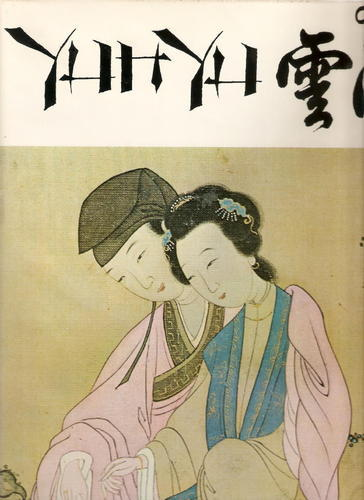 ancient china eroticism essay in love yu yun