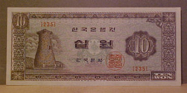 10 Won Korea Note/Banknote - Crisp Condition