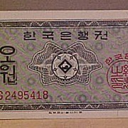 SALE 5 Won Korea Note/Banknote Crisp Near Mint Condition