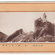 Japanese Vintage Postcard without an English Caption