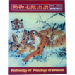 Anthology of Paintings of Animals  Book