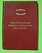 Tiffany & Gaylord Express & Exhibition Belt Plates Book 1950