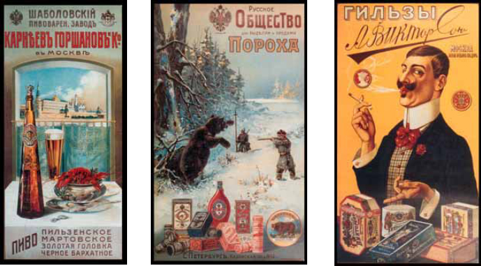 Copies of 19th Century Russian Posters