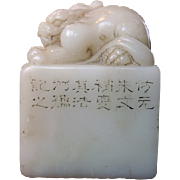 Old Chinese shoushan stone seal by Zhao Shi Tong 赵时桐