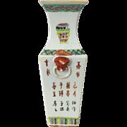 SALE 19th Century Chinese Famille Rose Meng Haoran Porcelain Square Spring Poem Vase