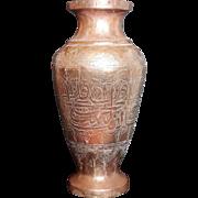"""Islamic Copper Vase antique Arab Inscribed large 12"""" Flower urn"""