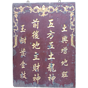Red Ground Vietnamese Lacquered Wood Panel