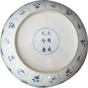 17th c Kangxi molded bowl with Feng Huang and Maidens with Chenghua mark