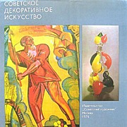 Soviet Decorative Art: by Makarov 1974 Russian Book