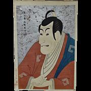 SOLD Japanese Woodblock Print Signed Wood Block