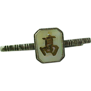 Vintage Sterling Silver, Mother Of Pearl Chinese Tie Clip