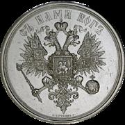 SALE PENDING Russian Emperor Alexander II Silver Coronation Medal
