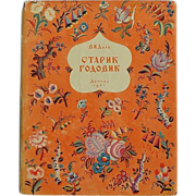 """SALE 1961 USSR Printed Russian Folk Tale The Old Man-yearling """"СТАРИК ГОДОÐ ..."""