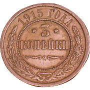 Russian 1915 3 Kopecks  Nicholas II