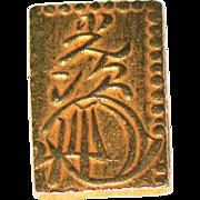 Japanese gold coin 2 BU Meiji early 1868