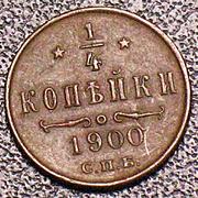 Russian 1900 1/4 kopek Coin СПБ crowned Nicholas II monogram