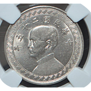 Chinese 20 Cent Silver Coin - 1936 - AU58 - Slabbed