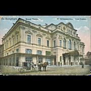 Imperial Russia: St. Petersburg Postcard as Field Post, 1917.