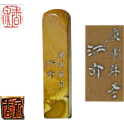 Old Chinese leisure Seal, yellow stone