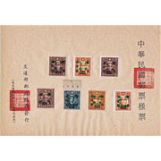 Republic of China Stamp Set Specimen pasted on Sheet