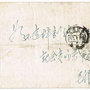 PR China, Cultural Revolution Letter. Mao Slogan