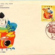 1959: Japan. Pair of New Year stamps on  FDC
