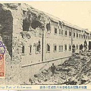 1912: Japanese Post in China: Port Arthur Postcard