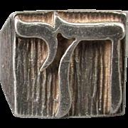 Mid Century English Sterling Silver Judaica HAI - CHAI Ring