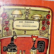 SALE Two Chanticleers 1st Edition Folk Stories from the Ukraine 1975