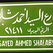 Egyptian Street Sign - El Sayed Ahmed Shalaby Street