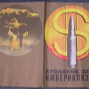Large 1983 Double Page Size  Soviet Russian POSTER