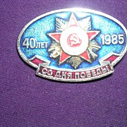 SOVIET Russian 1985 Badge