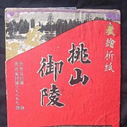 Old Japanese 'Fold-Out' Souvenir Card Circa 1920