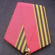Soviet Commemorative Medal For MARSHALL ZHUKOV 1896-1996