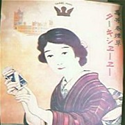 Vintage Hong Kong  WESTMINSTER Cigarette Advertising Poster