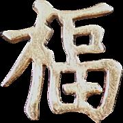 Vintage, 14k Gold Tie Tack - Happiness Symbol