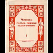 SOLD 1963 Folio of Traditional Ukrainian Embroidery Charted Designs - Ukrainian National Women