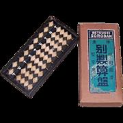 Vintage Japanese Abacus 15 Digit Wooden Calculator